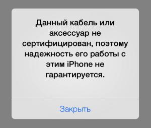Уведомление iOS 7 при подключении китайской зарядки