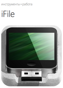 iFile for Windows Phone